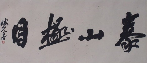 唐曉光書法