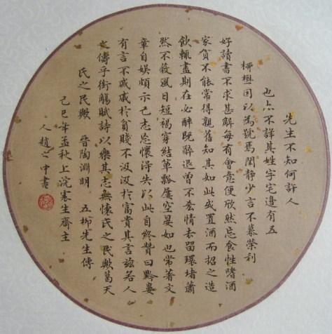 张森洲书法