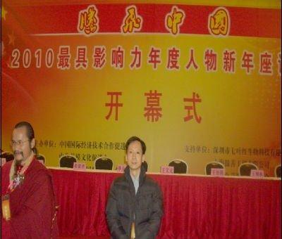2011年我院院长李智隆在北京人民大会堂