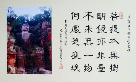 朱東明院長書法
