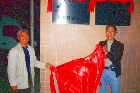 朱東明院長參加深圳福永鎮書畫協會成立揭牌儀式