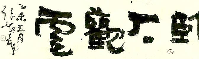 """中國禪林畫院(HK)推薦名家- """"禪林二十將""""書畫提名展"""