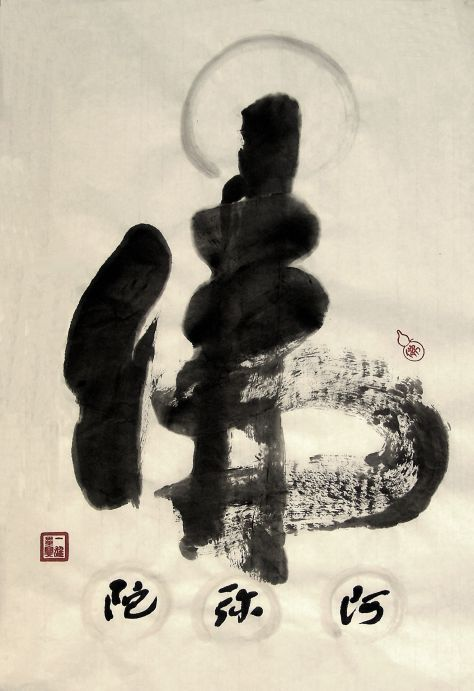 YiXiong Gu Zen calligraphy4