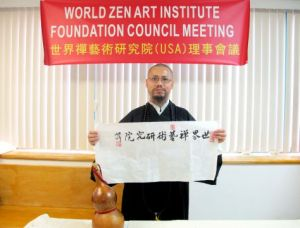 古一雄院长展示美国中华佛教会会长妙峰长老题写的院名