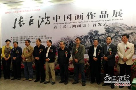 張巨鴻中國畫作品展早甘肅省美術館舉行