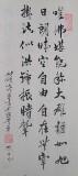 妙峰長老書法作品