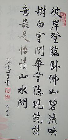 妙峰法師書法