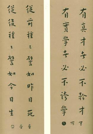 弘一大師書法10