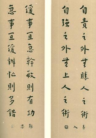 弘一大師書法12