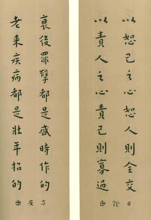 弘一大師書法14