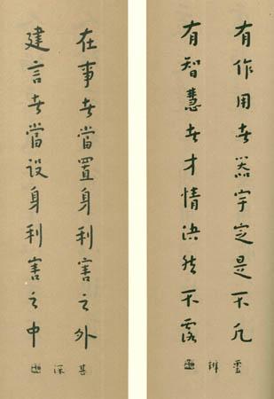 弘一大師書法15