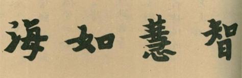 弘一大師書法2