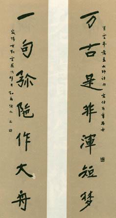 弘一大師書法3