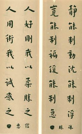 弘一大師書法6