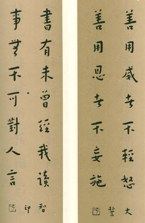 弘一大師書法7