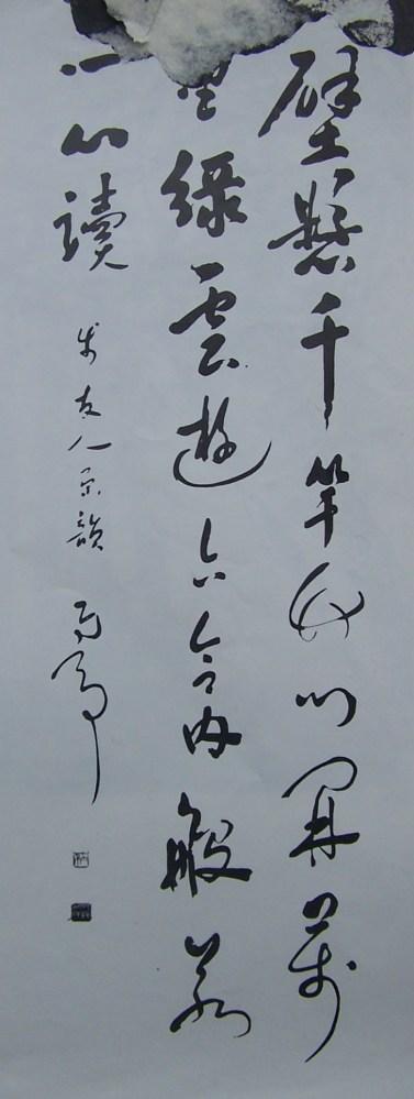 果常禅师1
