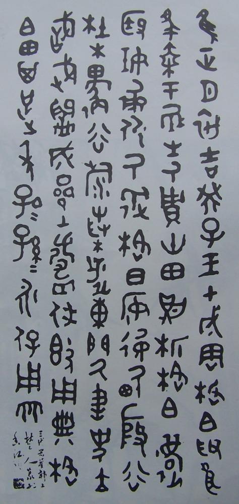 果常禅师4