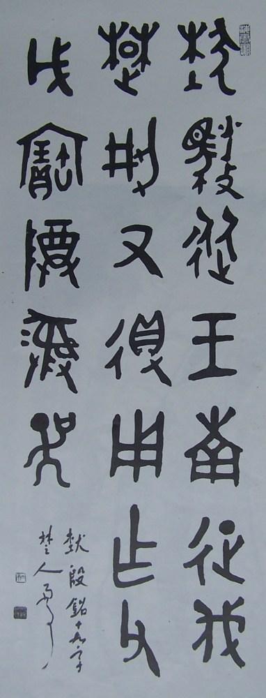 果常禅师5