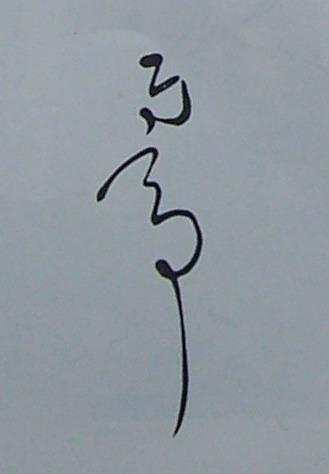 果常禅师6
