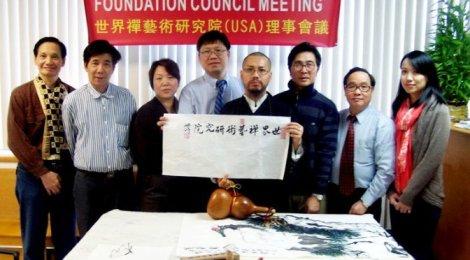 鄧長青畫家出席2012年紐約世界禪藝術研究院成立(左三)