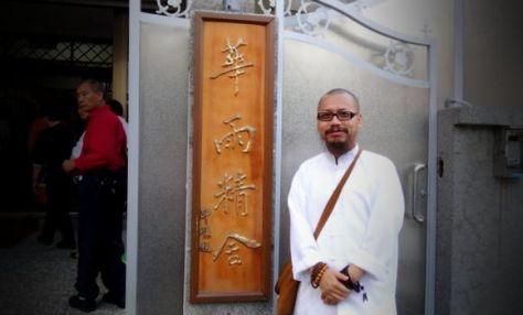 古一雄隨妙峰師父一行參訪台中華雨精舍