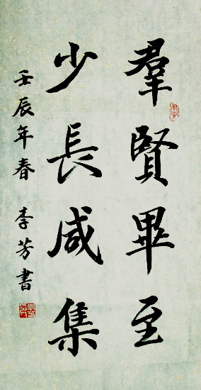 李芳书法1a