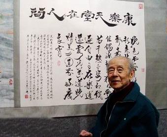 香港舉行《紀念趙世光誕辰一百周年書畫展》