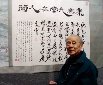 趙世光(1916-2007)