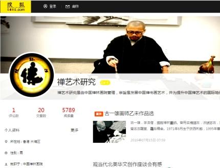 點擊中國禪林畫院搜狐網平台