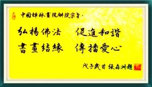 中國禪林畫院(HK)宗旨